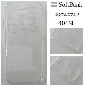 401SH シンプルスマホ2 ハードケース クリア 透明 無地ケース デコベース スマホ ケース スマートフォン カバー カスタム ジャケット SoftBank|ss-link