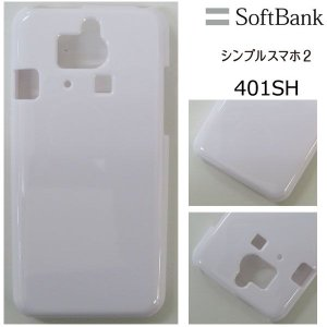 401SH シンプルスマホ2 ハードケース ホワイト 白 無地ケース デコベース スマホ ケース スマートフォン カバー カスタム ジャケット SoftBank|ss-link