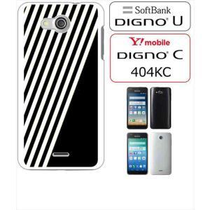DIGNO U / 404KC DIGNO C ディグノ softbank Y!mobile ホワイト ハードケース カバー ストライプ a002黒-sslink|ss-link