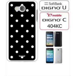 DIGNO U / 404KC DIGNO C ディグノ softbank Y!mobile ホワイト ハードケース カバー シンプル ドット 水玉 a004-sslink|ss-link