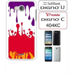 DIGNO U / 404KC DIGNO C ディグノ softbank Y!mobile ホワイト ハードケース カバー ペイント ペンキ インク a031-sslink|ss-link
