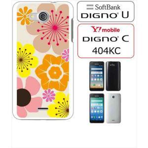 DIGNO U / 404KC DIGNO C ディグノ softbank Y!mobile ホワイト ハードケース カバー 花柄 キャロライン風 マリメッコ風 b003-sslink|ss-link