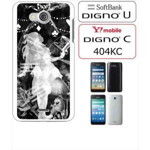 DIGNO U / 404KC DIGNO C ディグノ softbank Y!mobile ホワイト ハードケース アリス-D アリス 不思議の国 ファンタジー|ss-link