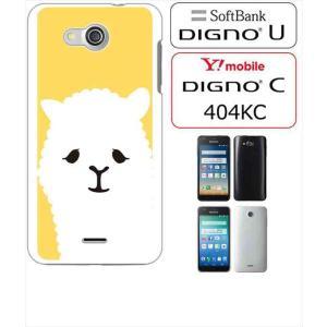 DIGNO U / 404KC DIGNO C ディグノ softbank Y!mobile ホワイト ハードケース カバー ca1242-6 アニマル アルパカ モコモコ|ss-link