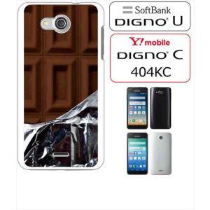 DIGNO U / 404KC DIGNO C ディグノ softbank Y!mobile ホワイト ハードケース カバー ca574-1 チョコレート 板チョコ|ss-link