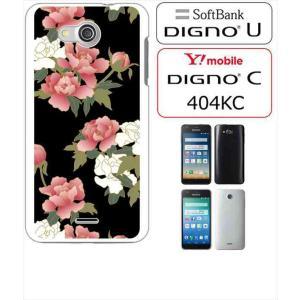 DIGNO U / 404KC DIGNO C ディグノ softbank Y!mobile ホワイト ハードケース カバー ca582-3 和柄 花柄 牡丹 ぼたん|ss-link