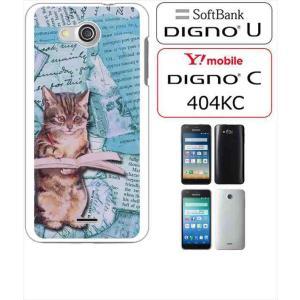 DIGNO U / 404KC DIGNO C ディグノ softbank Y!mobile ホワイト ハードケース カバー ca786-2 キャット 猫 ネコ 楽譜 ニュースペーパー|ss-link
