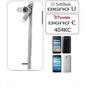 DIGNO U / 404KC DIGNO C ディグノ softbank Y!mobile ホワイト ハードケース カバー ジッパー チャック m027 -sslink|ss-link