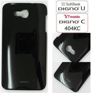 DIGNO U softbank/404KC DIGNO C ディグノ Y!mobile ブラック ケース 無地ケース デコベース カバー ジャケット スマホケース|ss-link