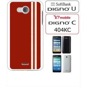 DIGNO U / 404KC DIGNO C ディグノ softbank Y!mobile ホワイト ハードケース カバー シンプル ボーダー-sslink|ss-link