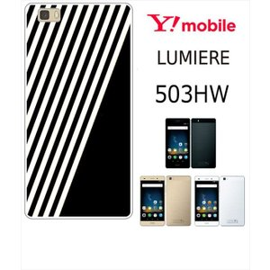 503HW LUMIERE ルミエール ホワイトハードケース カバー ジャケット ストライプ a002黒-sslink  ss-link