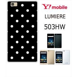 503HW LUMIERE ルミエール ホワイトハードケース カバー ジャケット シンプル ドット 水玉  a004-sslink|ss-link