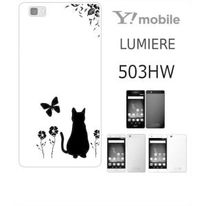 503HW LUMIERE ルミエール ホワイトハードケース カバー ジャケット フラワー 花柄 アニマル 猫 ネコ 蝶 a026 -sslink|ss-link