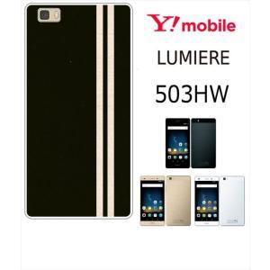 503HW LUMIERE ルミエール ホワイトハードケース カバー ジャケット シンプル ボーダー-sslink|ss-link