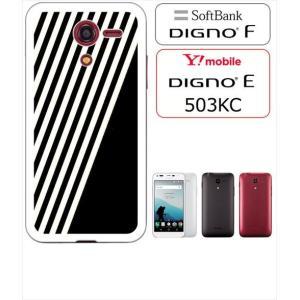 DIGNO F/503KC DIGNO E ホワイトハードケース カバー ジャケット ストライプ a002黒-sslink |ss-link