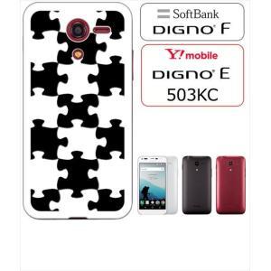 DIGNO F/503KC DIGNO E ホワイトハードケース カバー ジャケット パズル チェック a007-sslink|ss-link