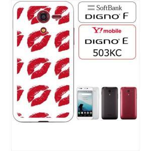 DIGNO F/503KC DIGNO E ホワイトハードケース カバー ジャケット キスマーク 唇 a028-sslink|ss-link