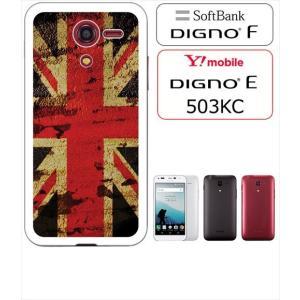 DIGNO F/503KC DIGNO E ホワイトハードケース ジャケット 国旗A-05|ss-link