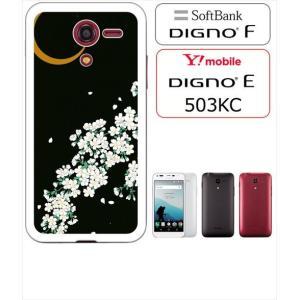 DIGNO F/503KC DIGNO E ホワイトハードケース カバー ジャケット 和柄 桜 月と桜 夜 三日月 t089-sslink|ss-link