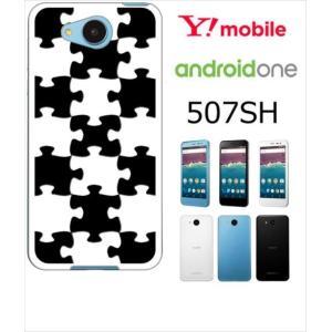 507SH/605SH Android One/AQUOS ea ホワイトハードケース カバー ジャケット パズル チェック a007-sslink ss-link