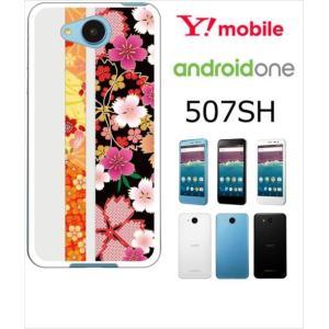 507SH/605SH Android One/AQUOS ea ホワイトハードケース カバー ジャケット 和柄 花柄 ボーダー 桜 梅 牡丹 もみじ-sslink ss-link