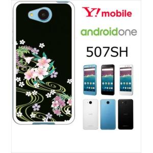 507SH/605SH Android One/AQUOS ea ホワイトハードケース カバー ジャケット 和柄 花柄 川 桜 藤の花 つつじ t088-sslink|ss-link