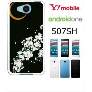 507SH/605SH Android One/AQUOS ea ホワイトハードケース カバー ジャケット 和柄 桜 月と桜 夜 三日月 t089-sslink ss-link