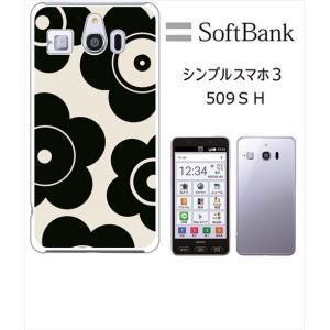509SH シンプルスマホ3 softbank ホワイトハードケース カバー ジャケット 花柄 マリメッコ風-sslink|ss-link