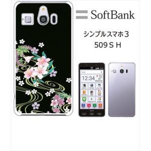 509SH シンプルスマホ3 softbank ホワイトハードケース カバー ジャケット 和柄 花柄 川 桜 藤の花 つつじ t088-sslink|ss-link