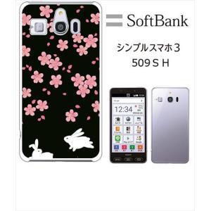 509SH シンプルスマホ3 softbank ホワイトハードケース カバー ジャケット 和柄 桜とうさぎ 兎 アニマル B t091-sslink|ss-link