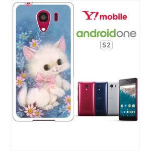 Android One S2/601KC DIGNO G 京セラ ホワイトハードケース ジャケット ファンシーアニマル-D ファンシー アニマル ネコ エクスペリア|ss-link