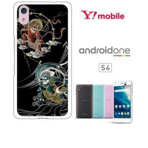 Android One S4/DIGNO J ホワイトハードケース カバー ジャケット ip1031 和柄 風神 雷神 ss-link