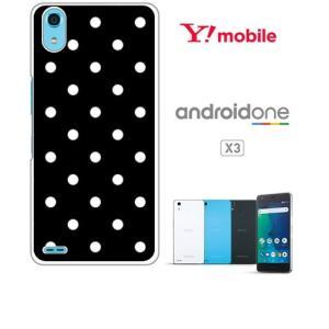 Android One X3 ホワイトハードケース カバー ジャケット シンプル ドット 水玉 a004-sslink ss-link