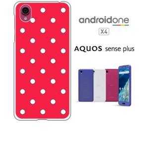 Android One X4/AQUOS sense plus(SH-M07) ホワイトハードケース カバー ジャケット シンプル ドット 水玉 a004-sslink|ss-link