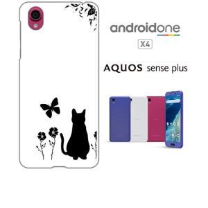 Android One X4/AQUOS sense plus(SH-M07) ホワイトハードケース カバー ジャケット フラワー 花柄 アニマル 猫 ネコ 蝶 a026 -sslink|ss-link