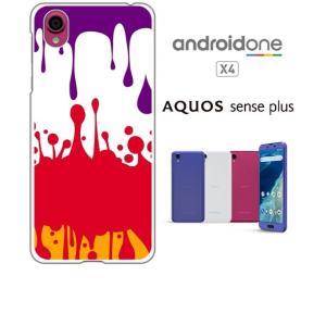 Android One X4/AQUOS sense plus(SH-M07) ホワイトハードケース カバー ジャケット ペイント ペンキ インク a031-sslink|ss-link