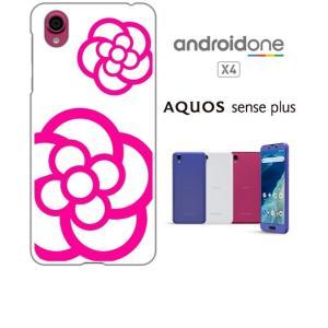 Android One X4/AQUOS sense plus(SH-M07) ホワイトハードケース ジャケット カメリア-B 花柄 カメリア|ss-link