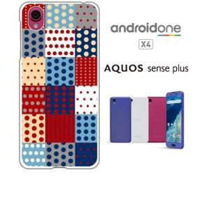 Android One X4/AQUOS sense plus(SH-M07) ホワイトハードケース ジャケット ドットパッチ-A ドット 水玉|ss-link