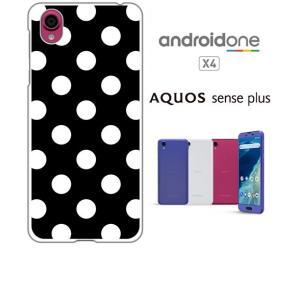Android One X4/AQUOS sense plus(SH-M07) ホワイトハードケース ジャケット 小水玉-G 水玉 ドット|ss-link