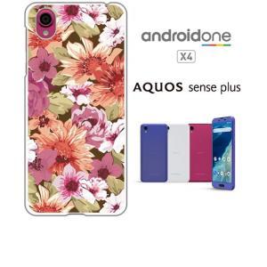 Android One X4/AQUOS sense plus(SH-M07) ホワイトハードケース カバー ジャケット ca645 花柄 レトロ ポップ 絵画 フラワー|ss-link
