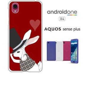 Android One X4/AQUOS sense plus(SH-M07) ホワイトハードケース カバー ジャケット ca669-5 兎 ラビット 白うさぎ ハート シルクハット|ss-link