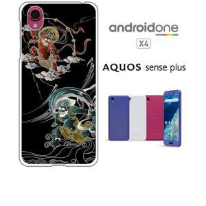 Android One X4/AQUOS sense plus(SH-M07) ホワイトハードケース カバー ジャケット ip1031 和柄 風神 雷神|ss-link