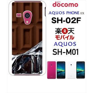 AQUOS PHONE EX【SH-02F】専用ケース AQUOS 【SH-M01】専用ケース  素...