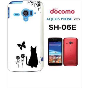 SH-06E AQUOS PHONE ZETA アクオスフォン docomo ハードケース カバー ジャケット フラワー 花柄 アニマル 猫 ネコ 蝶 a026 -sslink|ss-link