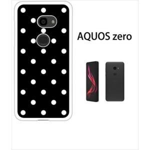 AQUOS zero アクオスゼロ ホワイトハードケース カバー ジャケット シンプル ドット 水玉 a004-sslink ss-link