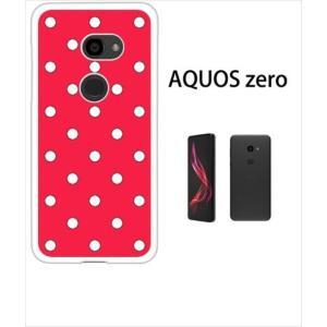AQUOS zero アクオスゼロ ホワイトハードケース カバー ジャケット シンプル ドット 水玉 a004-sslink|ss-link