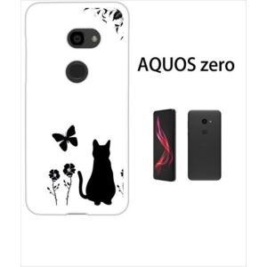 AQUOS zero アクオスゼロ ホワイトハードケース カバー ジャケット フラワー 花柄 アニマル 猫 ネコ 蝶 a026 -sslink|ss-link