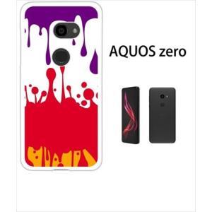 AQUOS zero アクオスゼロ ホワイトハードケース カバー ジャケット ペイント ペンキ インク a031-sslink|ss-link