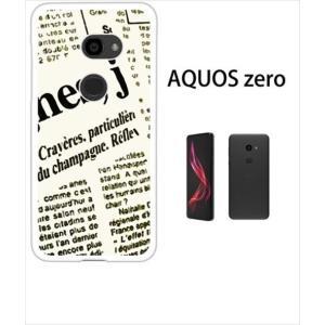 AQUOS zero専用ケース  素材:ポリカーボネット  ※カスタムジャケットカバーのみの販売とな...