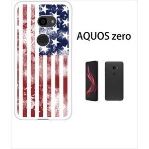 AQUOS zero アクオスゼロ ホワイトハードケース カバー ジャケット ca1171-1 ヴィンテージ風 アメリカ国旗 星条旗 ss-link